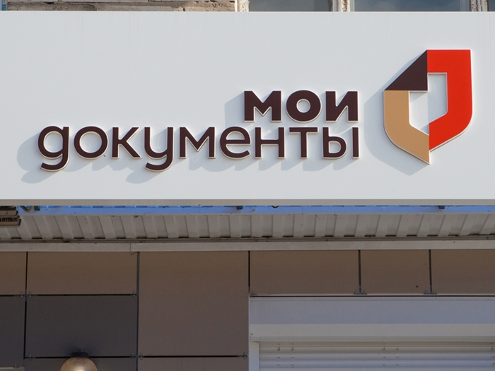 Шахтинский МФЦ открывает новое окно