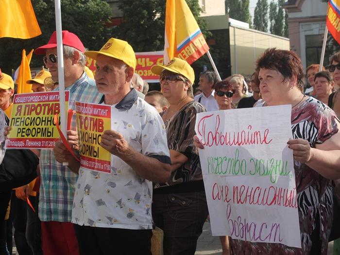 Очередной митинг против пенсионной реформы проведут сегодня в Шахтах