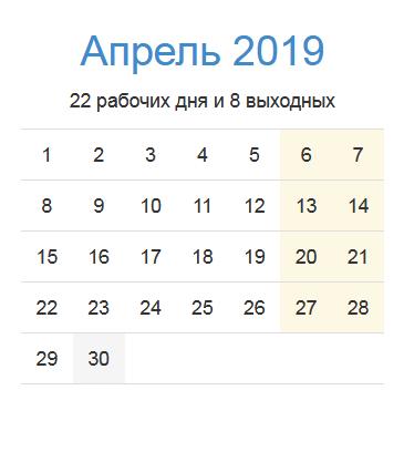 Смотреть Праздники и выходные дни в ноябре 2019 года: церковные православные и официальные видео