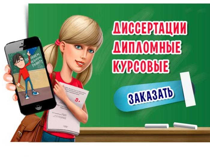 Госдума приняла закон против написания рефератов и дипломов на заказ