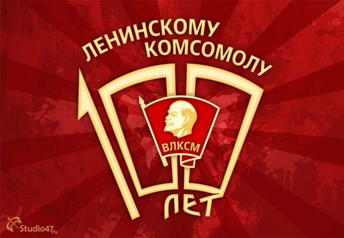 Шахтинские архивисты  подготовили виртуальную выставку к 100-летию ВЛКСМ