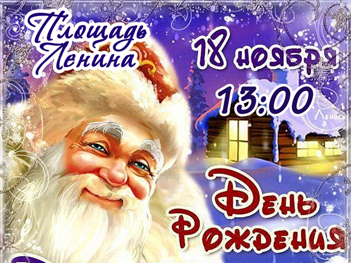 До Дня рождения Деда Мороза осталось 10 дней