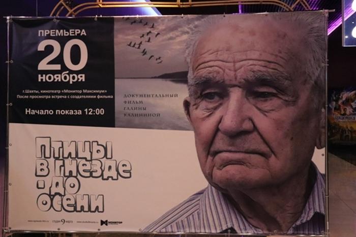 Фильм о шахтинце-ветеране войны вышел на большой экран