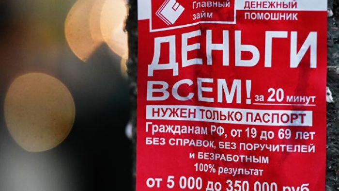 Путин ограничил предельную сумму долга по потребительским кредитам