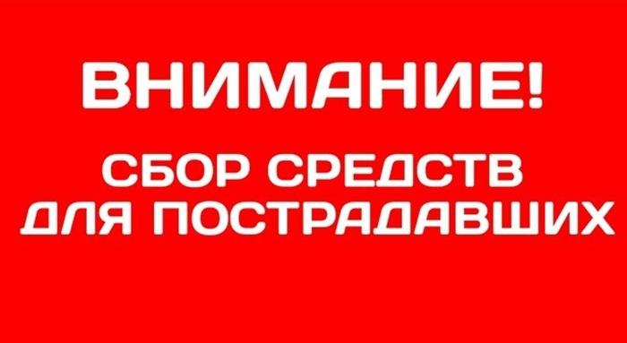 Открыт счёт для сбора денежных средств пострадавшим на Хабарова