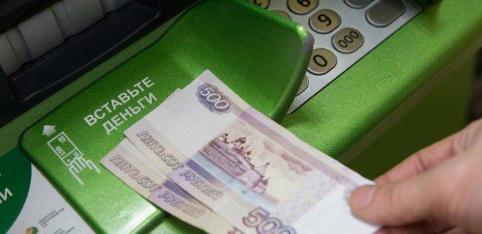 Картинки по запросу деньги в сбербанке
