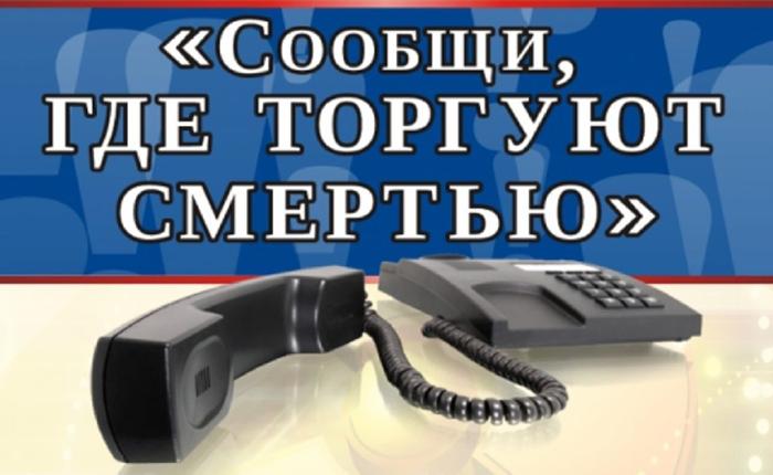 Город Шахты включился в Общероссийскую антинаркотическую акцию