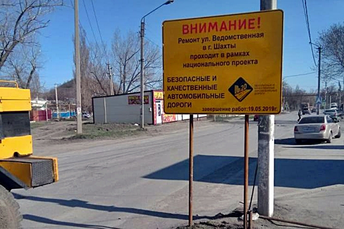 Дорожный ремонт на улице Ведомственной должны завершить в мае