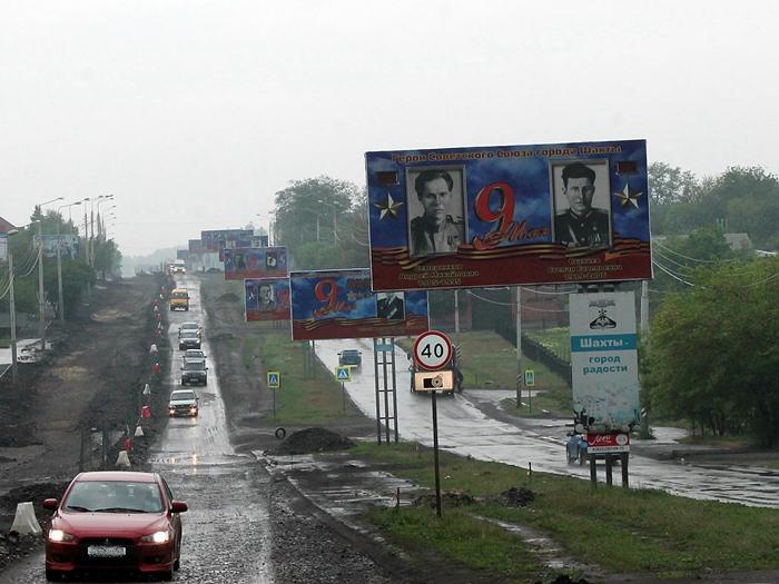 В Шахтах улицу Маяковского превратили в проспект героев